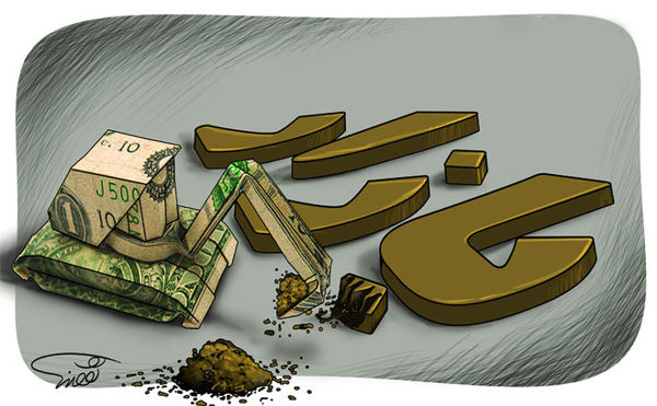 سالی که نکوست از دلار / ریالش پیداست