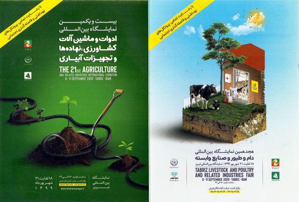 برگزاری نمایشگاه تخصصی دام ، طیور و کشاورزی و صنایع وابسته در تبریز