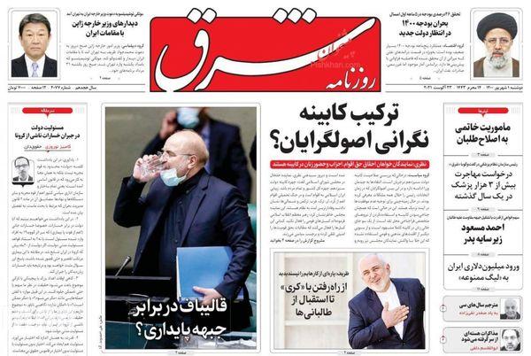 روزنامه های 1 شهریور