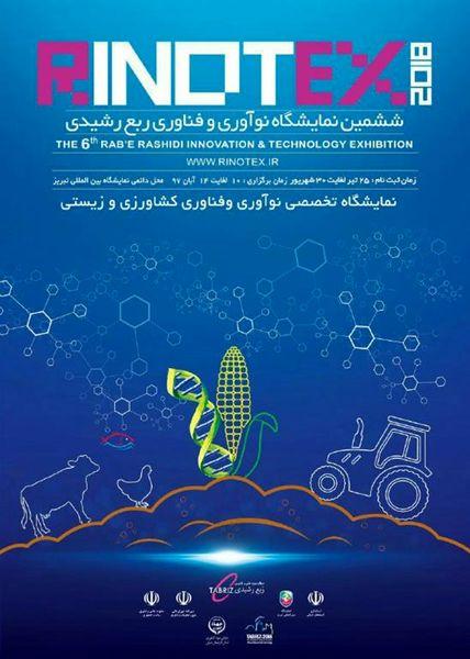 نمایشگاه تخصصی نوآوری و فناوری کشاورزی و زیستی