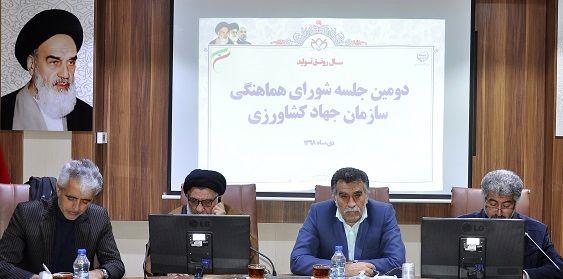 برگزاری شورای هماهنگی سازمان جهاد کشاورزی خراسان جنوبی و ادارات تابعه