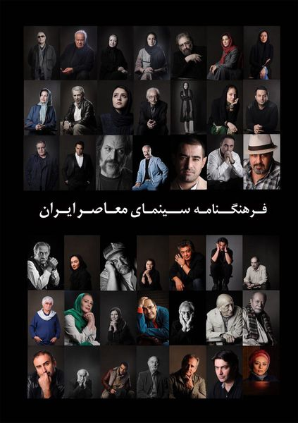 500 چهره از زنده یاد کیارستمی تا اصغر فرهادی