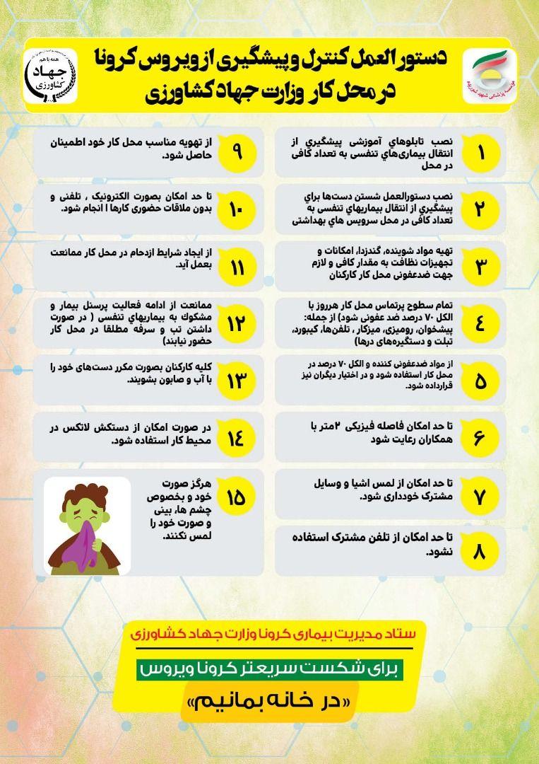 دستورالعمل کنترل و پیشگیری از بیماری کرونا