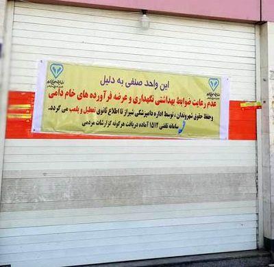 7 هزار کیلوگرم فرآورده خام دامی فاسد در شیراز معدوم شد