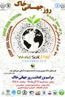 مراسم بزرگداشت روز جهانی خاک