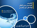 اولین کنفرانس بین المللی لوله های پلی اولفینی