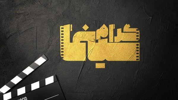 «سینماگرام»، پنجشنبه شبها در شبکه چهار
