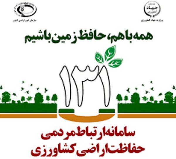 صدور 168 فقره مجوز تغییر کاربری مجاز در اراضی کشاورزی استان زنجان/ کاهش قابل توجه روند تغییر کاربریهای غیرمجاز