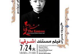 اکران مستند «شرقی» درباره ایزوتسو در توکیو