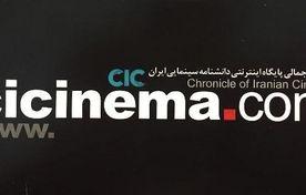 کارگاه تخصصی ارزیابی پایگاه اینترنتی دانشنامه سینمای ایران