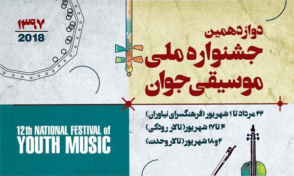 اعلام اسامی کادر دوازدهمین جشنوارۀ ملی موسیقی جوان