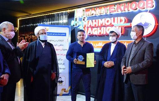 معرفی رستوران ماهی خوب بعنوان برند منتخب شیلات در استان آذربایجان شرقی