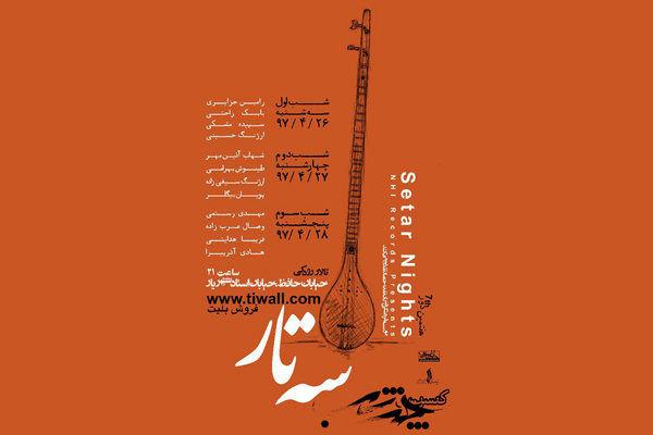 برپایی هفتمین دوره کنسرتهای «چند شب» با محور سه تار