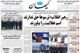 روزنامه های 22 مهر