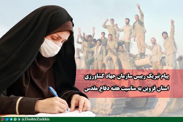 پیام تبریک رییس سازمان جهاد کشاورزی استان قزوین به مناسبت گرامیداشت هفته دفاع مقدس