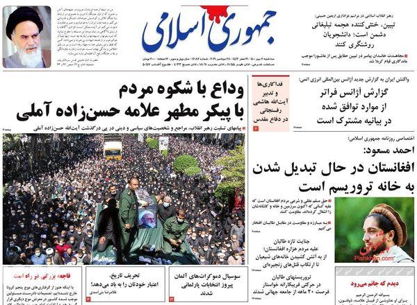 روزنامه های 6 شهریور