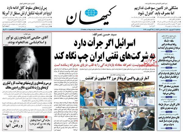 روزنامه های 2 شهریور