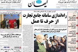 روزنامه 23 مهر