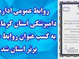 روابط عمومی اداره کل دامپزشکی استان کرمان موفق به کسب عنوان روابط عمومی برتر استان شد