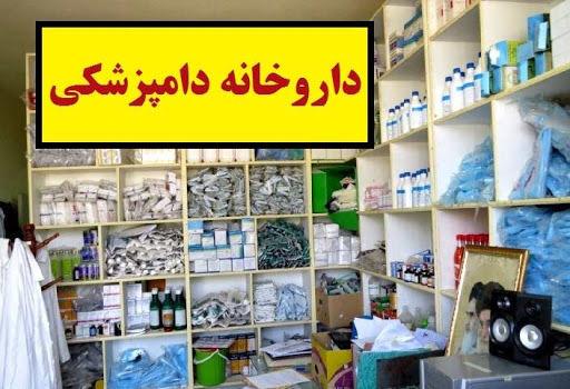 3169 مورد بازدید و نظارت بر حسن اجرای ضوابط و مقررات توزیع دارو و واکسن های دامی در آذربایجان غربی