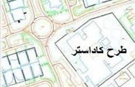 طرح کاداستر در  ۱۱۰۰۰هکتار اراضی ملی سمنان اجرا شد