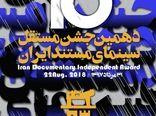 معرفی نامزدهای دهمین جشن سینمای مستند ایران