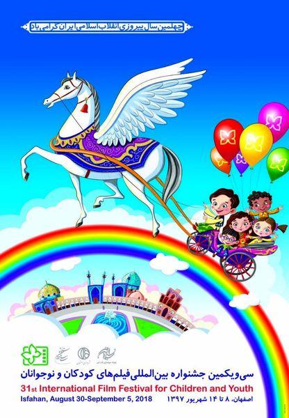 تصویرسازی پوستر جشنواره کودک بر گرفته از نمادهای اصفهان است
