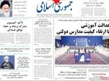 جمهوری اسلامی