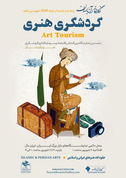 ترانه باران،گردشگری هنری را به نمایشگاه بین المللی گردشگری می برد