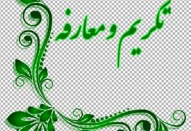 مراسم معارفه نماینده ولی فقیه در سازمان جهاد کشاورزی خوزستان برگزار شد