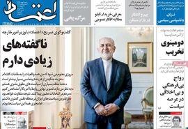 روزنامه های 4 بهمن