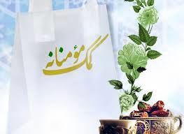 کمک های مومنانه بهره برداران بخش کشاورزی قدس همزمان با ماه مبارک رمضان