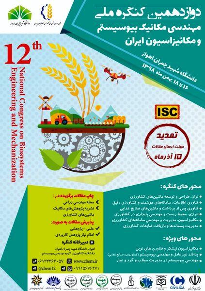 برگزاری دوازدهمین کنگره ملی مهندسی مکانیک بیوسیستم و مکانیزاسون ایران