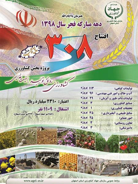 افتتاح 308 پروژه کشاورزی بهمناسبت دهه فجر در اصفهان