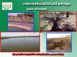 دو طرح آب و خاک و دامپروری شهرستان فهرج در هفته دولت به بهرهبرداری رسید