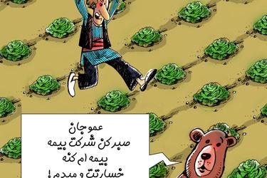 قرار است کشاورزان بیمه خرس شوند/ کارتون: فیروزه مظفری