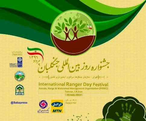 جشنواره روز بینالمللی جنگلبان برگزار میشود