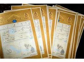 صدور سند مالکیت برای 29 کشاورز آملی