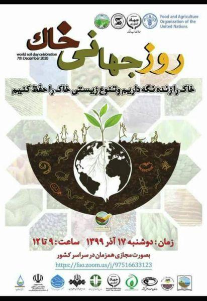 برگزاری مراسم روز جهانی خاک به صورت وبینار با حضور وزیر محترم جهاد کشاورزی در 17 آذر