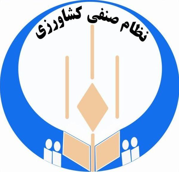 عضویت یازده هزار کشاورز  در نظام صنفی همدان