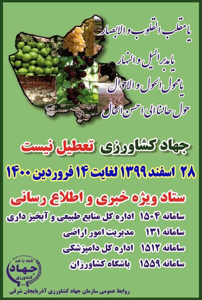 سازمان جهاد کشاورزی آذربایجان شرقی در ایام نوروز 1400 تعطیل نیست