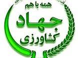 آغاز عملیات میدانی سیستم یکپارچه سازی اطلاعات کشاورزی در استان بوشهر