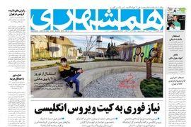 روزنامه های 4 اسفند
