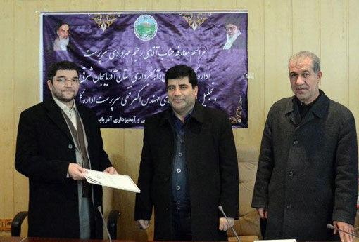 سرپرست جدید اداره کل منابع طبیعی و آبخیزداری استان آذربایجان شرقی معرفی شد