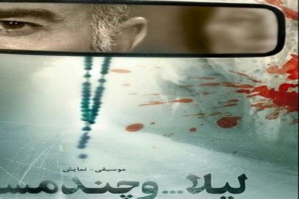 آغاز اجرای «لیلا ... و چند مسافر» در ایرانشهر
