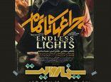 «چراغهای ناتمام» سوژه «سینما روایت»