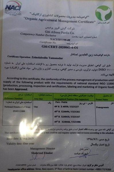 اولین گواهی ارگانیک انار در نی ریز صادر شد