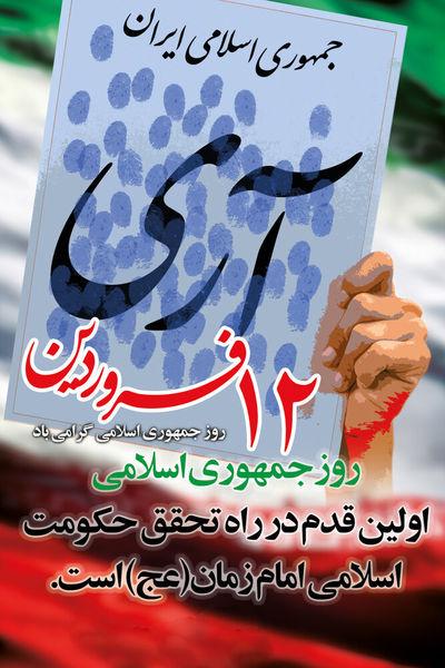 به مناسبت فرا رسیدن ۱۲ فروردین روز جمهوری اسلامی ایران