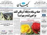 روزنامه های 1 آبان