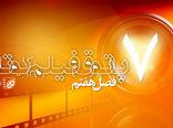 فصل هفتم پاتوق فیلم کوتاه اواخر پاییز برگزار میشود